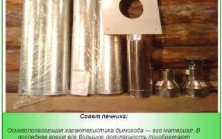 Труба для бани – правила монтажа, изоляции и прочистки