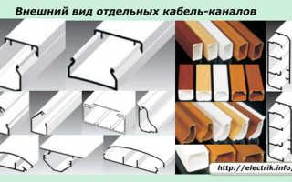 Как крепить кабель канал: нюансы установки и прокладки короба