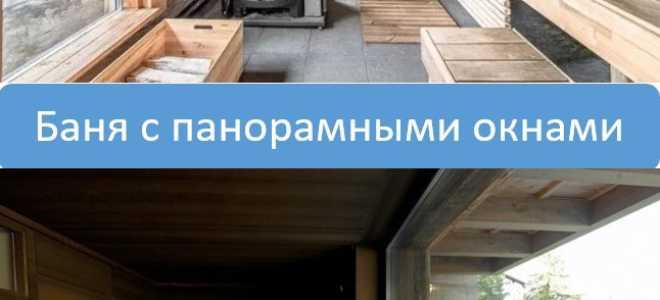 Панорамные окна для бани в подборке: описание с фото